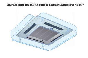 Экран для кассетных (Потолочных) кондиционеров 95Х95